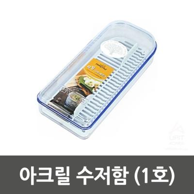 아크릴 수저함 (1호)_0208