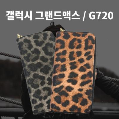 스터핀/레오나지퍼다이어리/갤럭시그랜드맥스/G720
