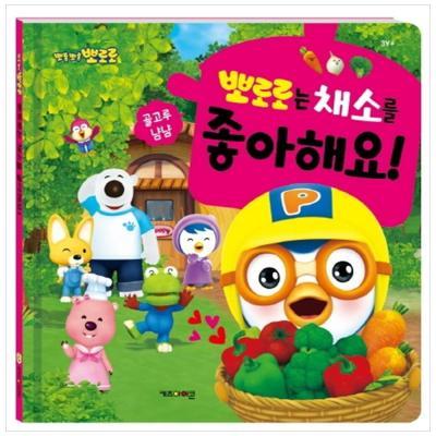 [키즈아이콘] 뽀로로는 채소를 좋아해요!