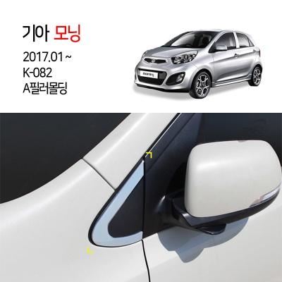[경동] K082 A필러몰딩 2017올뉴모닝전용