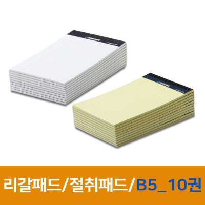 리갈 메모 패드 절취 노트 유선 메모지 B5 10개