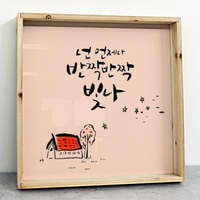 tf913-우드프레임액자_너에게해주고싶은말
