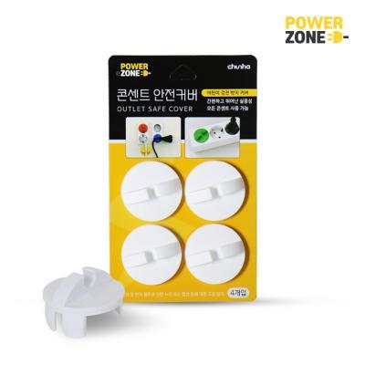 (파워존) 멀티탭 콘센트 안전커버 화이트4종