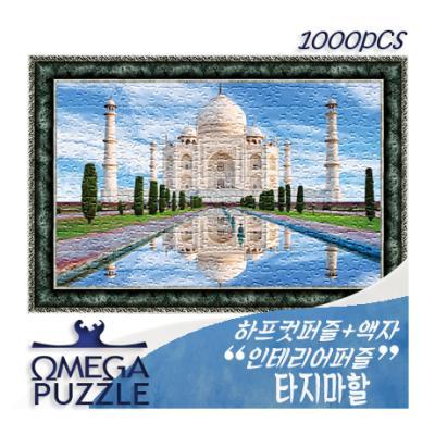 인테리어퍼즐 1000pcs 직소퍼즐 타지마할 1409 + 액자