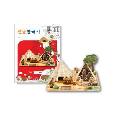 [만공한국사] 선사_움집