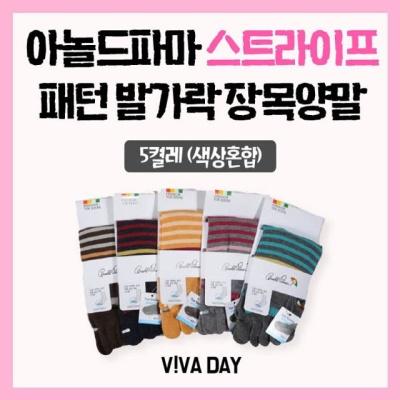 VIVADAY-DW15 패턴발가락장목 5켤레(색상혼합)