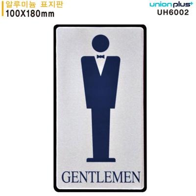 유니온표지판신사용화장실100x180mm UH6002