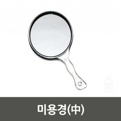 미용경(中)