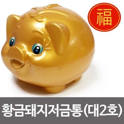 황금돼지저금통(대2호)황금돼지해 복돼지 저금함 동전
