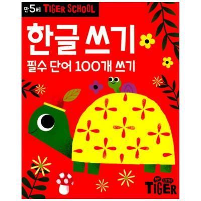 [삼성출판사] Tiger School 만5세 한글쓰기