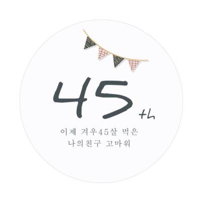 굿데이-5 [맞춤스티커]