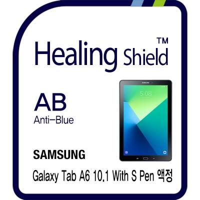 갤럭시탭 A6 10.1 With S Pen 블루라이트차단필름 1매