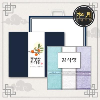 송월 추석선물세트 AB 뮤즈 세면타월 3매세트