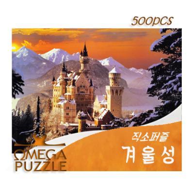 [오메가퍼즐] 500pcs 직소퍼즐 노을겨울성 503