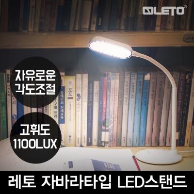 [무료배송+최저가] 레토 LED 데스크 스탠드 LLU-04