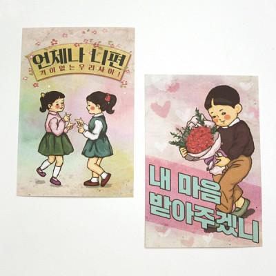 바른생활 엽서2 - 9종세트