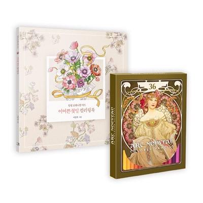 어여쁜 꽃말 컬러링북+아르누보 36색 색연필 세트
