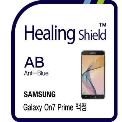 삼성 갤럭시 On7 Prime 블루라이트차단 보호필름 2매
