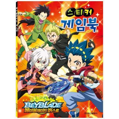[학산문화사] 베이블레이드 버스트 스티커 게임북