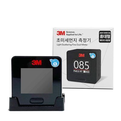 3M 휴대용 초미세먼지 측정기 2000-CQ