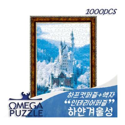 인테리어퍼즐 1000pcs 직소 하얀겨울성 1105 + 액자