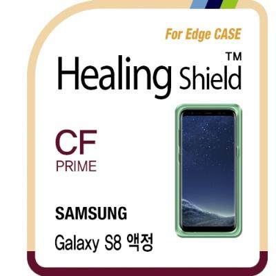 갤럭시S8 프라임 보호필름 1매(엣지 케이스용)