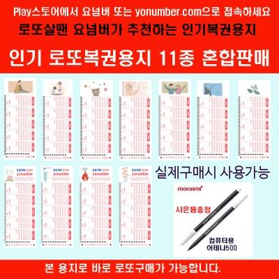 11종 요넘버로또용지 캐릭터별 각10매 총110매+펜2개