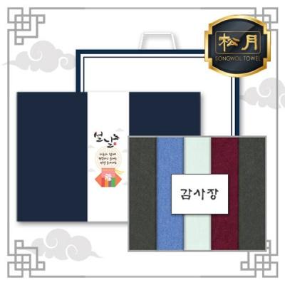 송월 호텔 170g 5P 설 선물세트