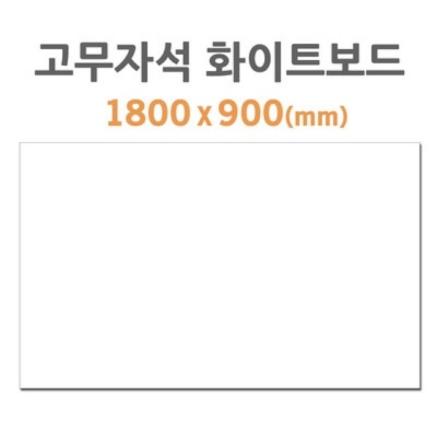 POB HB-90 고무자석 화이트보드 1800 x 900mm