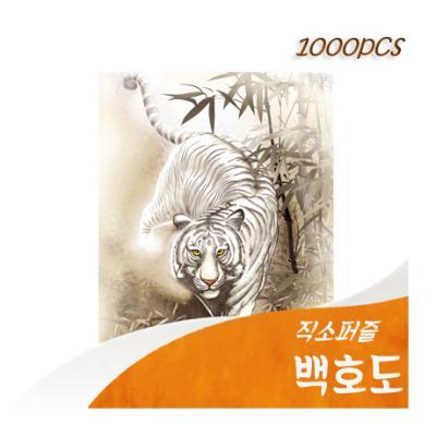 [비앤비퍼즐] 1000PCS 직소 백호도 PL1253