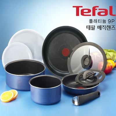 주방명품 Tefal 테팔 플래티늄 매직핸즈 9p (세트)