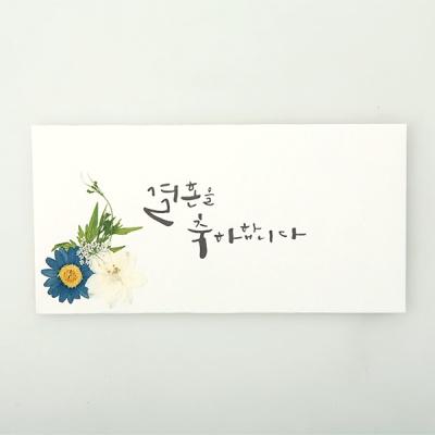 [압화 캘리 현금봉투 - 인쇄용]결혼을 축하합니다