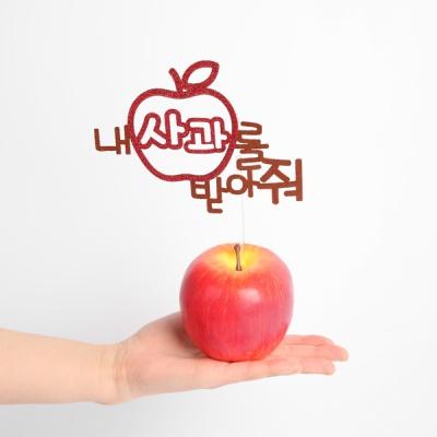 사랑에 빠진 과일토퍼 - 사과