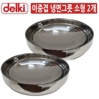 DK 스텐레스 두꺼운 이중 냉면그릇 소형 2개