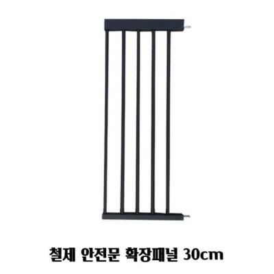 철제 안전문 확장패널 30cm 애견 유아 안전 펜스