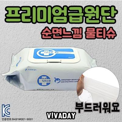 안전한 닥터큐 대형물티슈 (30cmX20cm)캡형60매