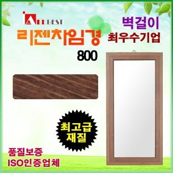 [올베스트]리젠차임 800 벽걸이 거울