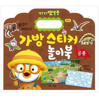 [키즈아이콘] 뽀로로 가방 스티커 놀이북: 공룡