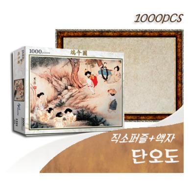 [비앤비퍼즐] 1000PCS 직소 단오도 +액자세트
