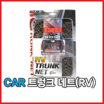 자동차 차량그물망 카트렁크네트 차량용그물망