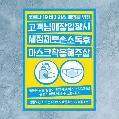코로나 포스터_077_매장 입장시 손소독 마스크
