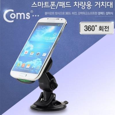 Coms 차량용 스마트폰 거치대 360도 회전 Grip Go