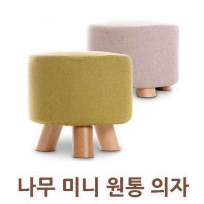 나무 미니 원통 의자
