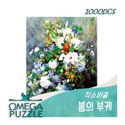 [오메가퍼즐] 1000pcs 직소퍼즐 봄의 부케 1251