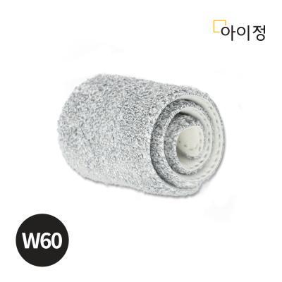 붐조이 알루미늄 와이드 60 밀대 리필패드