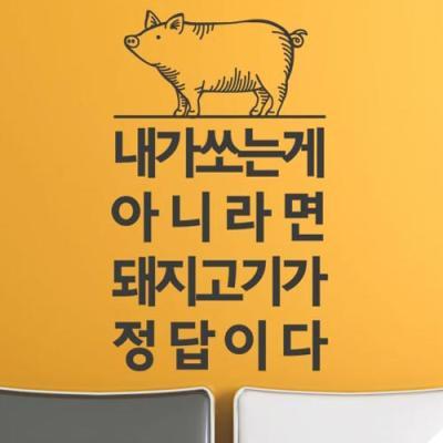 ph500-돼지고기가정답이다_그래픽스티커
