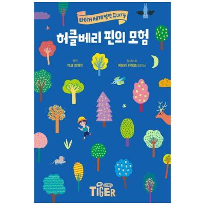 [삼성] 허클베리 핀의 모험 타이거세계명작