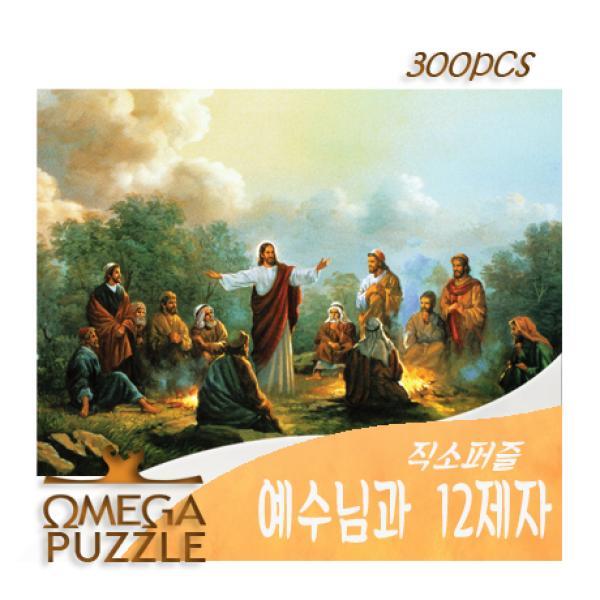 [오메가퍼즐] 300pcs 직소퍼즐 예수님과 12제자 315