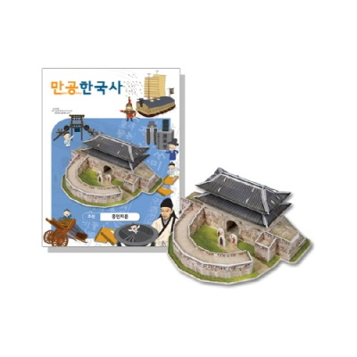 [만공한국사]  조선_흥인지문
