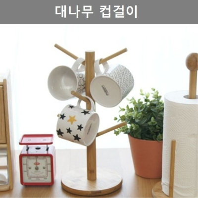 깔끔한 디자인 대나무 컵걸이 주방 용품 테이블 웨어